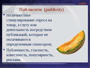 Паблисити (publicity) Неличностное стимулирование спроса на товар, услугу или