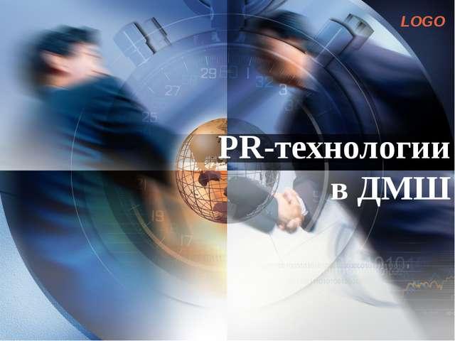 PR-технологии в ДМШ www.themegallery.com LOGO