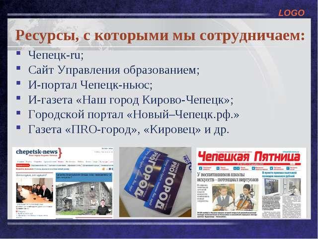Ресурсы, с которыми мы сотрудничаем: Чепецк-ru; Сайт Управления образованием;...