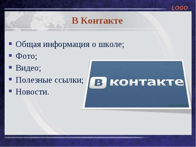 Общая информация о школе; Фото; Видео; Полезные ссылки; Новости. В Контакте L...