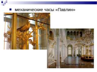 механические часы «Павлин» Павильонный зал