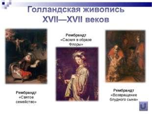 Рембрандт «Святое семейство» Рембрандт «Саския в образе Флоры» Рембрандт «Воз