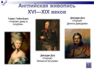 Томас Гейнсборо «Портрет дамы в голубом» Джордж Доу «Портрет Михаила Кутузова