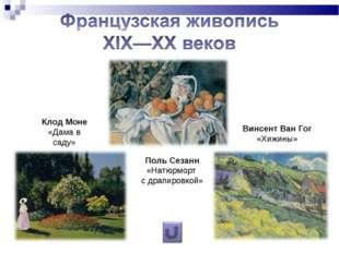 Клод Моне «Дама в саду» Поль Сезанн «Натюрморт с драпировкой» Винсент Ван Гог