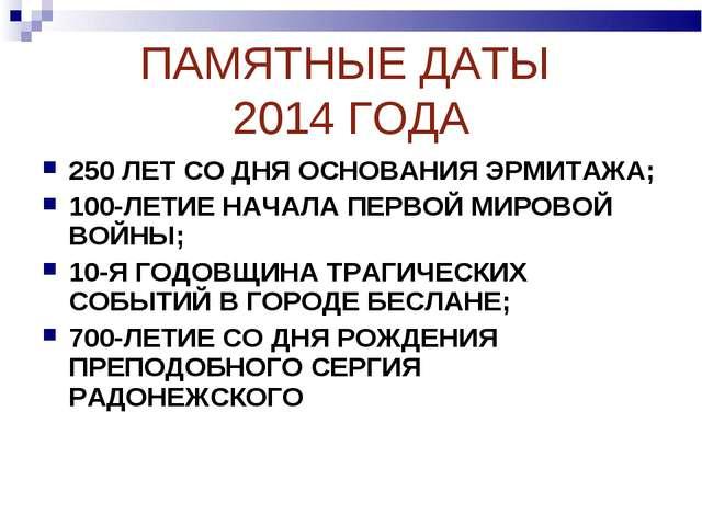 ПАМЯТНЫЕ ДАТЫ 2014 ГОДА 250 ЛЕТ СО ДНЯ ОСНОВАНИЯ ЭРМИТАЖА; 100-ЛЕТИЕ НАЧАЛА П...