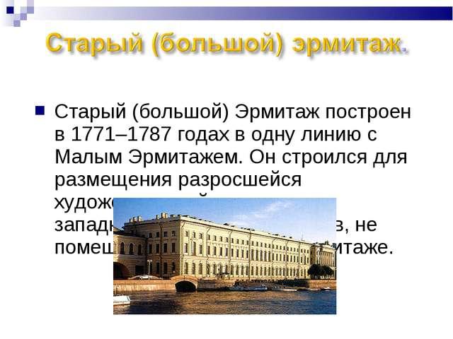 Старый (большой) Эрмитаж построен в 1771–1787 годах в одну линию с Малым Эрми...