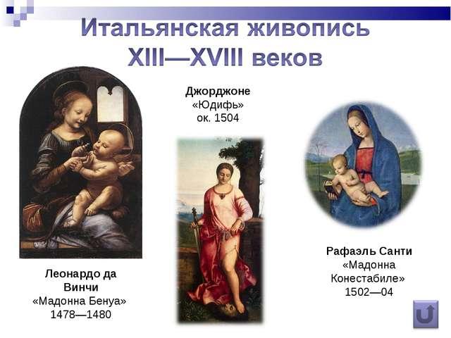 Леонардо да Винчи «Мадонна Бенуа» 1478—1480 Рафаэль Санти «Мадонна Конестабил...