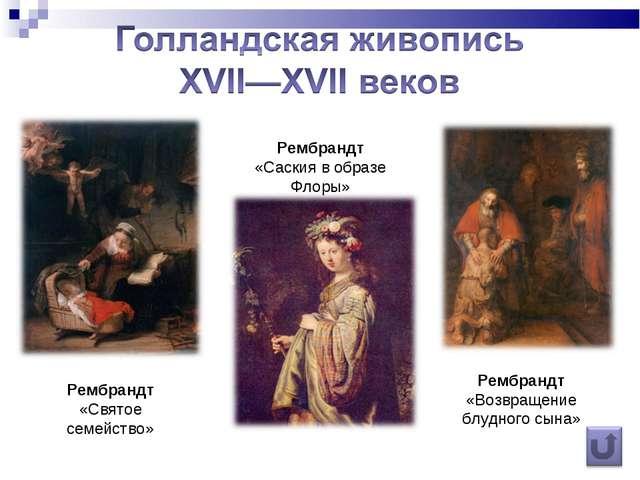 Рембрандт «Святое семейство» Рембрандт «Саския в образе Флоры» Рембрандт «Воз...
