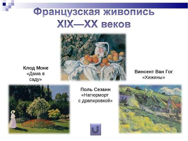 Клод Моне «Дама в саду» Поль Сезанн «Натюрморт с драпировкой» Винсент Ван Гог...