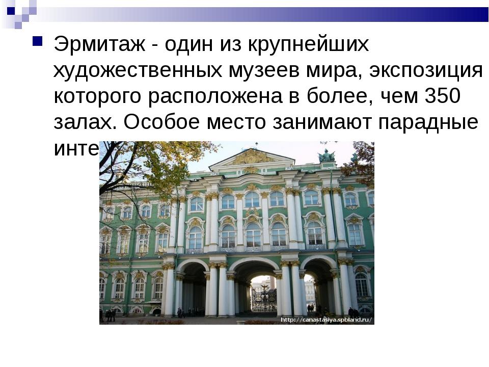 Эрмитаж - один из крупнейших художественных музеев мира, экспозиция которого...