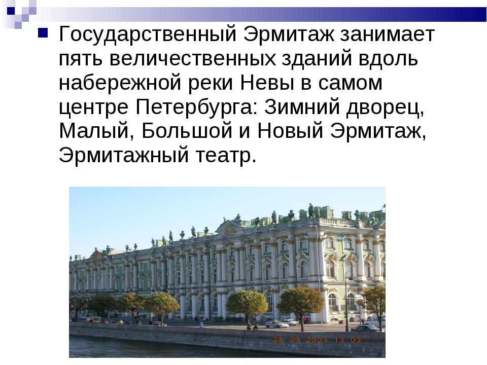 Государственный Эрмитаж занимает пять величественных зданий вдоль набережной...