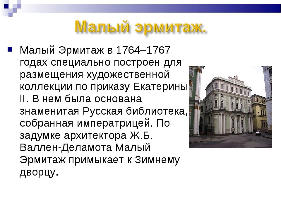 Малый Эрмитаж в 1764–1767 годах специально построен для размещения художестве...