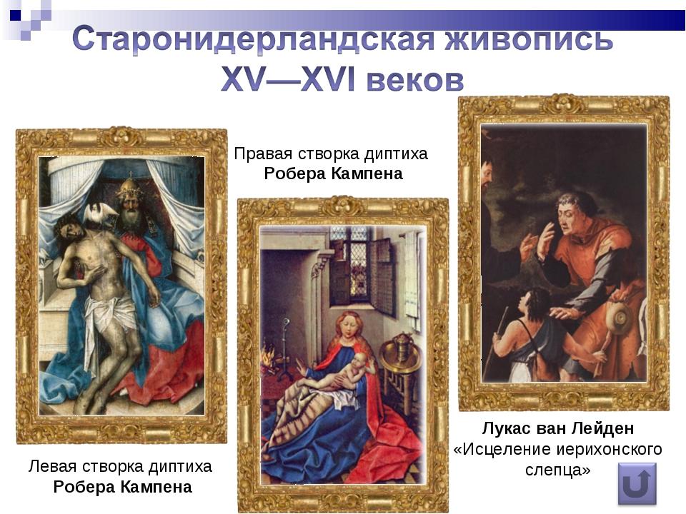 Лукас ван Лейден «Исцеление иерихонского слепца» Левая створка диптиха Робера...