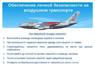 При аварийной посадке самолета: Выполняйте команды командира корабля и экипаж