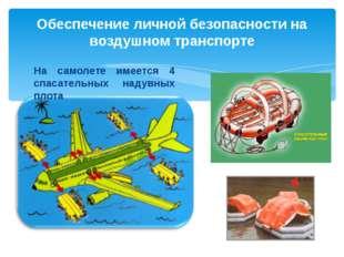 Обеспечение личной безопасности на воздушном транспорте На самолете имеется 4