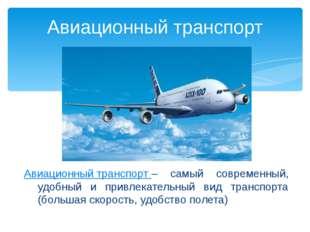 Авиационный транспорт Авиационный транспорт – самый современный, удобный и пр