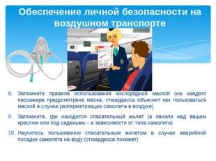 Запомните правила использования кислородной маской (на каждого пассажира пред