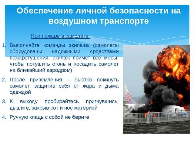 При пожаре в самолете: Выполняйте команды экипажа (самолеты оборудованы надеж...