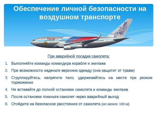 При аварийной посадке самолета: Выполняйте команды командира корабля и экипаж...