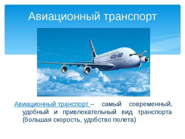 Авиационный транспорт Авиационный транспорт – самый современный, удобный и пр...