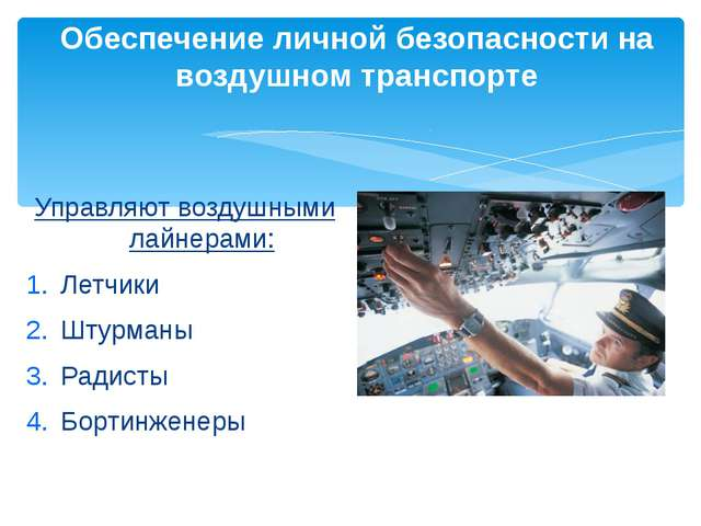 Управляют воздушными лайнерами: Летчики Штурманы Радисты Бортинженеры Обеспеч...
