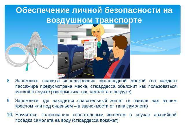 Запомните правила использования кислородной маской (на каждого пассажира пред...