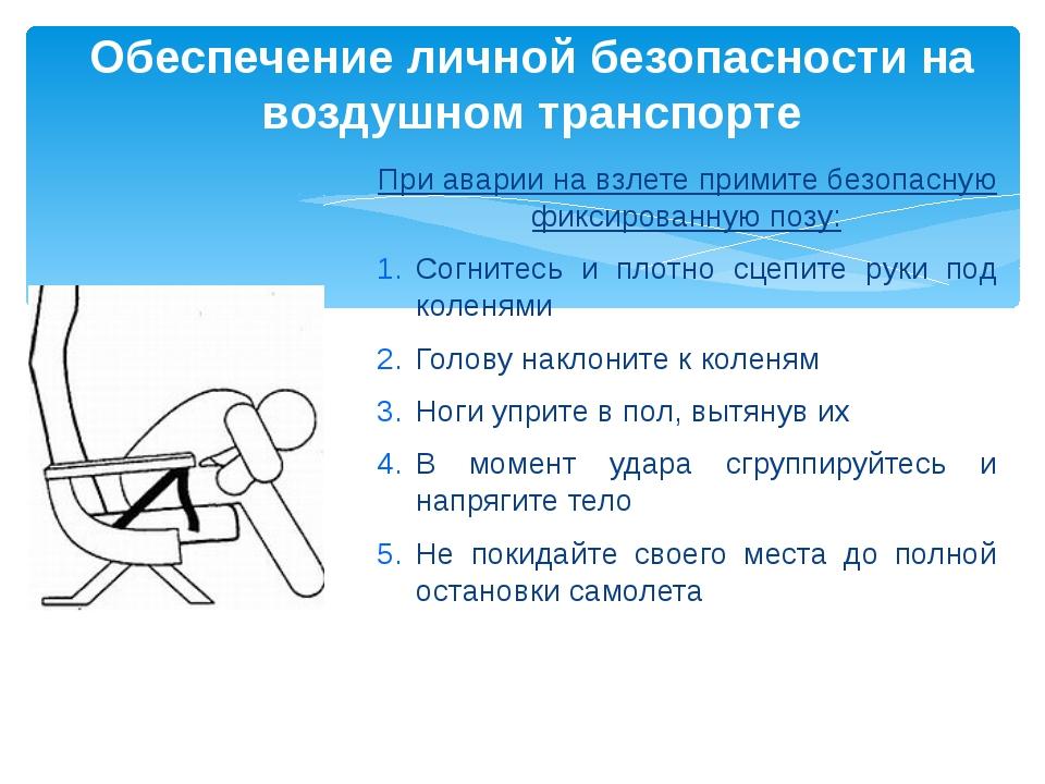 При аварии на взлете примите безопасную фиксированную позу: Согнитесь и плотн...