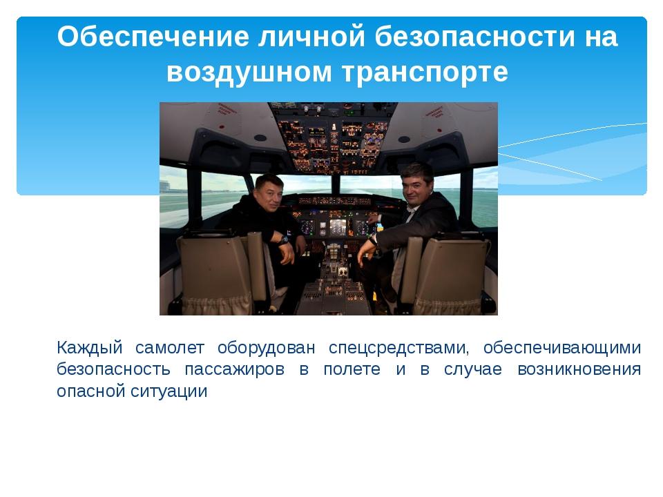 Каждый самолет оборудован спецсредствами, обеспечивающими безопасность пассаж...
