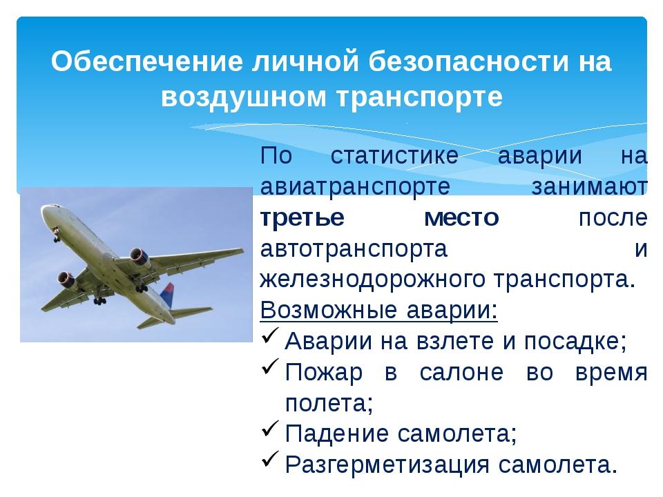 По статистике аварии на авиатранспорте занимают третье место после автотрансп...