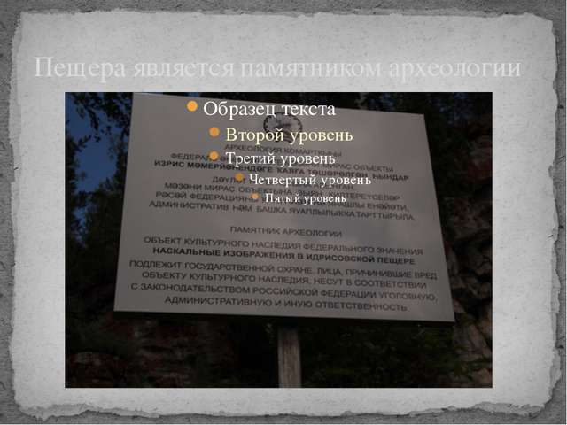 Пещера является памятником археологии