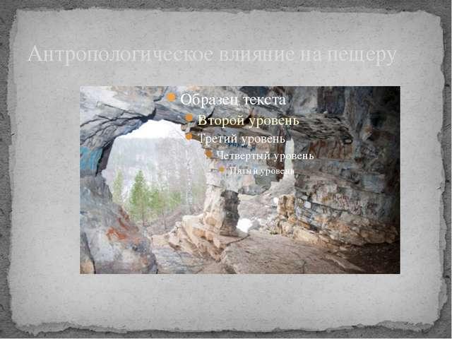 Антропологическое влияние на пещеру