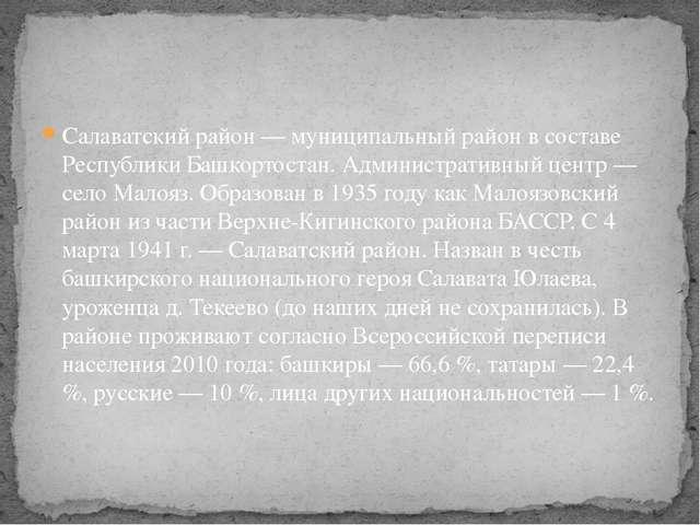 Салаватский район — муниципальный район в составе Республики Башкортостан. Ад...