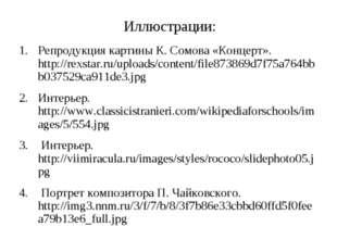 Иллюстрации: Репродукция картины К. Сомова «Концерт». http://rexstar.ru/uploa