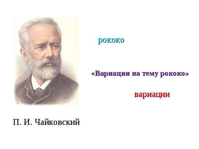 рококо вариации П. И. Чайковский «Вариации на тему рококо»