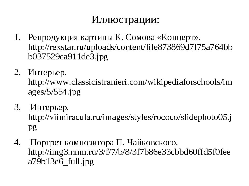 Иллюстрации: Репродукция картины К. Сомова «Концерт». http://rexstar.ru/uploa...