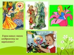 Герои каких сказок изображены на картинках?