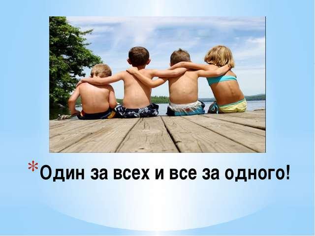 Один за всех и все за одного!