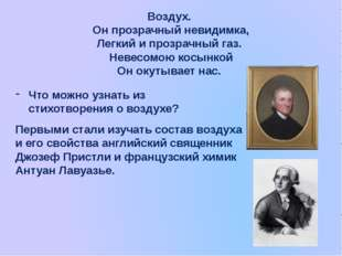 Первыми стали изучать состав воздуха и его свойства английский священник Джоз