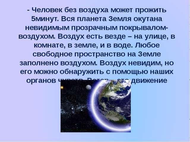 Презентация по окружающему миру на тему Воздух и его охрана  Человек без воздуха может прожить 5минут Вся планета Земля окутана невидим