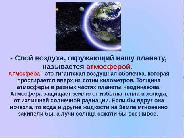 Презентация по окружающему миру на тему Воздух и его охрана  Атмосфера это гигантская воздушная оболочка которая простирается вверх на