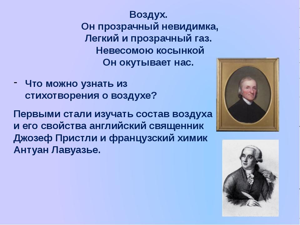 Первыми стали изучать состав воздуха и его свойства английский священник Джоз...