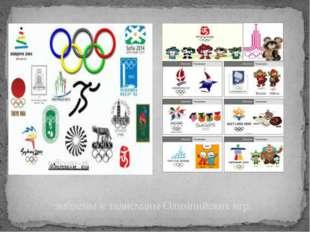 эмблемы и талисманы Олимпийских игр.