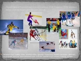 Лыжный спорт: горные лыжи, лыжные гонки, прыжки с трамплина, лыжное двоеборье