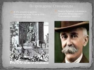 В 19 в. решают возродить Олимпийские игры. 23 июля 1894г –Олимпийский день. П
