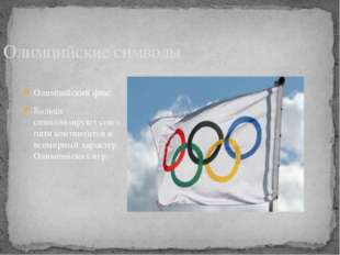 Олимпийские символы Олимпийский флаг. Кольца символизируют союз пяти континен