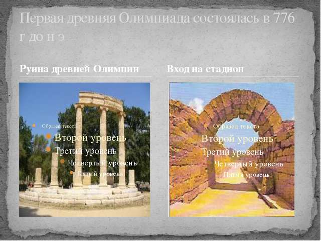 Руина древней Олимпии Первая древняя Олимпиада состоялась в 776 г до н э Вход...