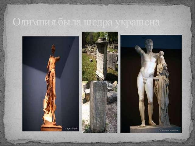 Олимпия была щедра украшена