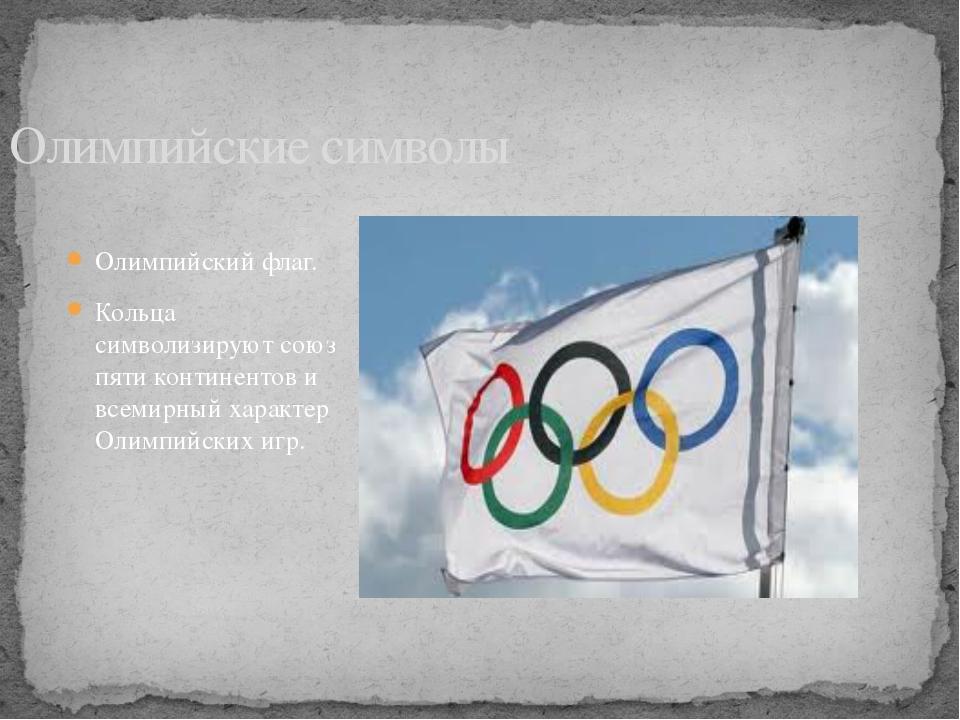 Олимпийские символы Олимпийский флаг. Кольца символизируют союз пяти континен...