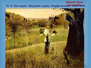 М. В. Нестеров «Видение отроку Варфоломею», 1889-1890 Кудашова Ирина Анатолье