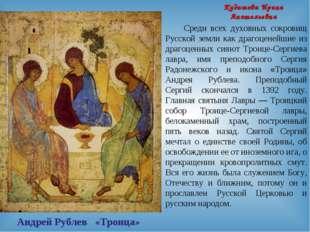 Андрей Рублев «Троица» Кудашова Ирина Анатольевна Среди всех духовных сокрови